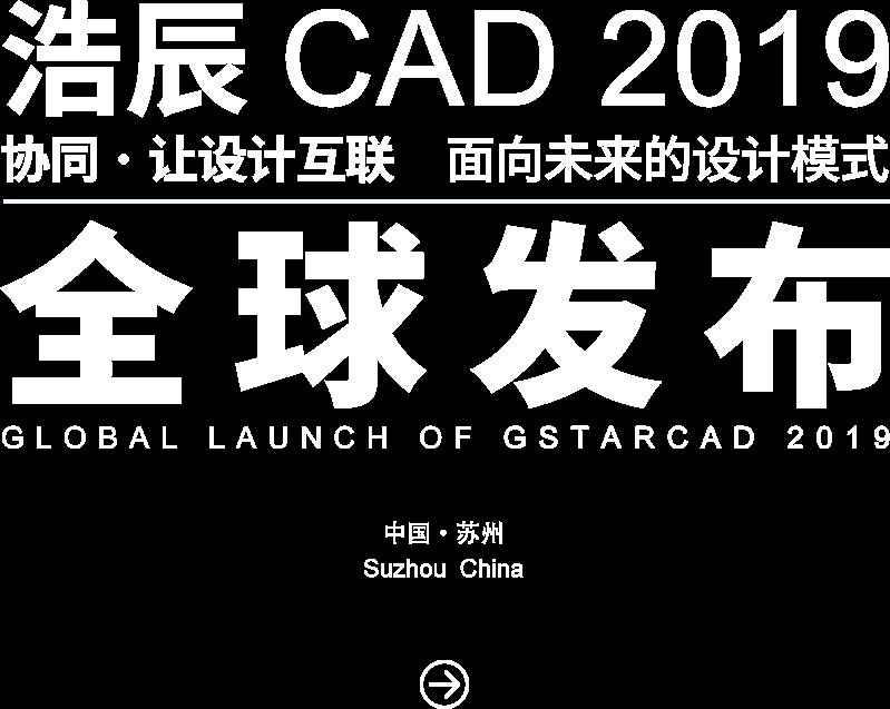 浩辰CAD